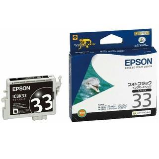 エプソン(EPSON)のEPSON エプソン純正インクカートリッジ 33 フォトブラック(PC周辺機器)