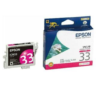 エプソン(EPSON)のEPSON エプソン純正インクカートリッジ 33 マゼンダ(PC周辺機器)