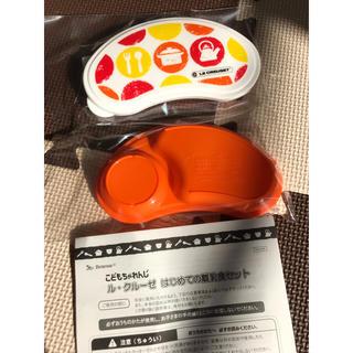 ルクルーゼ(LE CREUSET)の【新品未使用】ル・クルーゼ 離乳食セット(離乳食器セット)