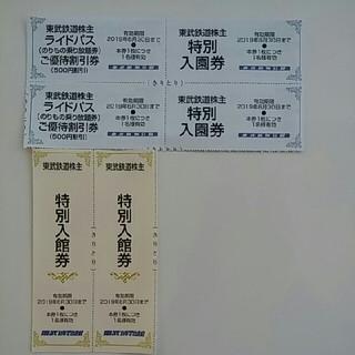 即日発送も可能■東武動物公園無料入園券2枚オマケ2枚■東武博物館入館券2枚(動物園)