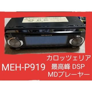 パイオニア(Pioneer)の★希少 カロッツェリア DSP MDプレーヤー MEH-P919 ★ (カーオーディオ)