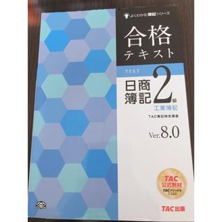 タックシュッパン(TAC出版)の日商簿記2級 合格テキスト 【工業簿記】(資格/検定)