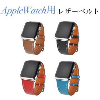 アップルウォッチ ベルト レザーバンド AppleWatch用 交換ベルト(腕時計(デジタル))
