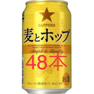 サッポロ(サッポロ)の◼️サッポロ 麦とホップ 350ml × 48本(ビール)
