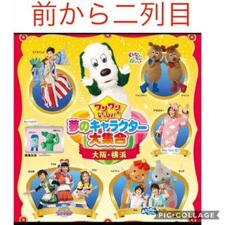 夢のキャラクター 大集合 大阪(キッズ/ファミリー)