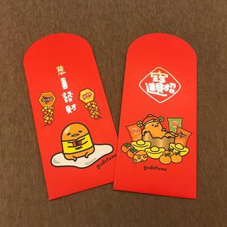 グデタマ(ぐでたま)の非売品!台湾 ぐでたま 紅包袋 お年玉袋 2枚セット!(キャラクターグッズ)