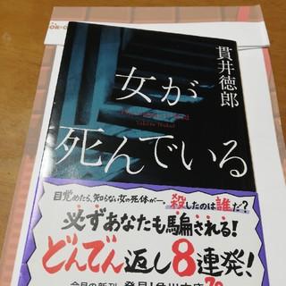 カドカワショテン(角川書店)の女が死んでいる(文学/小説)