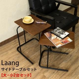 Laang サイドテーブルセット(コーヒーテーブル/サイドテーブル)