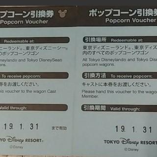 ディズニー(Disney)のbarg@…様専用出品です。ディズニーランドポップコーン引換券二枚(フード/ドリンク券)