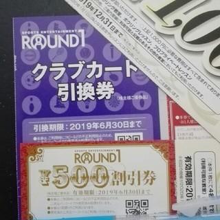 ラウンドワン 株主優待券 1セット ミニレター発送(ボウリング場)