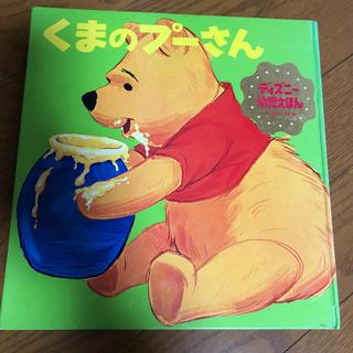 ディズニー(Disney)のくまのプーさん  絵本 昭和44年 1969年 初版第1刷(絵本/児童書)