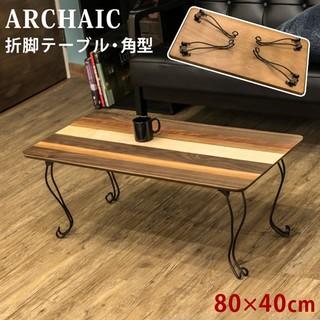 ARCHAIC 折れ脚テーブル 角型(折たたみテーブル)