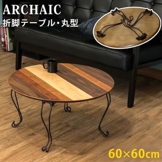 ARCHAIC 折れ脚テーブル 丸型(折たたみテーブル)
