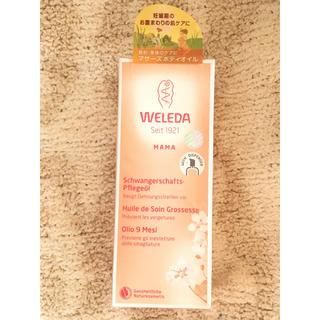 ヴェレダ(WELEDA)のWELEDA マザーズボディオイル(妊娠線ケアクリーム)