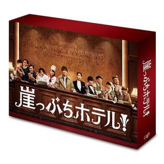崖っぷちホテル! DVD-BOX 岩田剛典 (出演), 戸田恵梨香(TVドラマ)