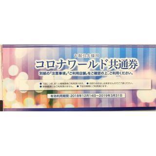 コロナワールド コロナの湯ご入泉券 3枚(ボウリング場)