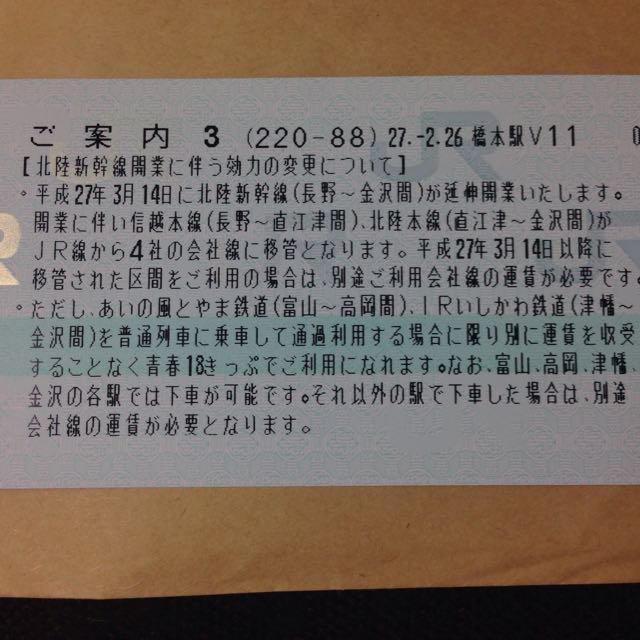 """青春18切符(残り""""1回""""分) その他のその他(その他)の商品写真"""