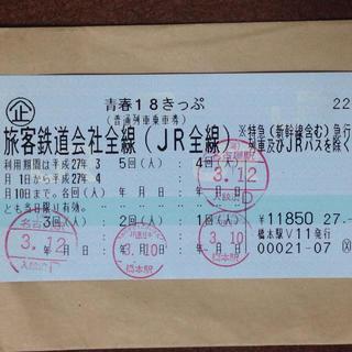 """青春18切符(残り""""1回""""分)(その他)"""