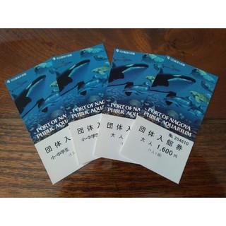 名古屋港水族館 チケット 大人2枚 小・中学生2枚(水族館)