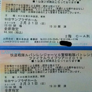 ルパンレンジャーVSパトレンジャー 仙台公演 チケット(キッズ/ファミリー)