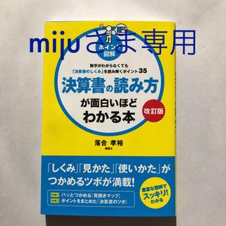 カドカワショテン(角川書店)の決算書の読み方が面白いほどわかる本 改訂版(ビジネス/経済)