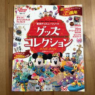 ディズニー(Disney)のディズニー グッズ本(地図/旅行ガイド)