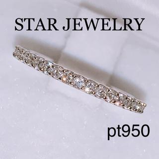 スタージュエリー(STAR JEWELRY)のSTARJEWELRY pt950 DIAMONDHALFETERNITY  (リング(指輪))