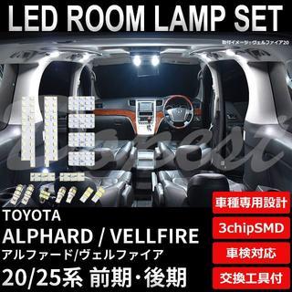 アルファード ヴェルファイア 20/25系 LEDルームランプ 前期/後期