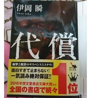 カドカワショテン(角川書店)の【美品】文庫本 代償 井岡瞬著(文学/小説)