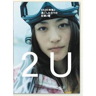 【新品・未開封 DVD】上村愛子 2U SKIの神様と過ごした日々の記録2編(スポーツ/フィットネス)