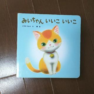 ガッケン(学研)のこどもちゃれんじbaby 絵本(絵本/児童書)