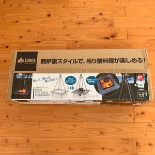 LOGOS - ロゴス 囲炉裏ポッドテーブル 【新品未開封】