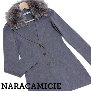 ナラカミーチェ(NARACAMICIE)のナラカミーチェ フォックスファー ニット カーディガン ジャケット グレー 美品(カーディガン)