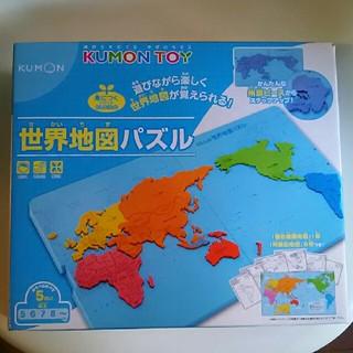 ガッケン(学研)の【新品】世界地図パズル 公文 KUMON くもん出版(知育玩具)