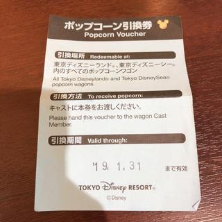 ディズニー(Disney)の東京ディズニーランド★ポップコーン引換券(フード/ドリンク券)