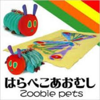 ☆新品☆Zoobies  ギフトボックスセット はらぺこあおむし(タオルケット)