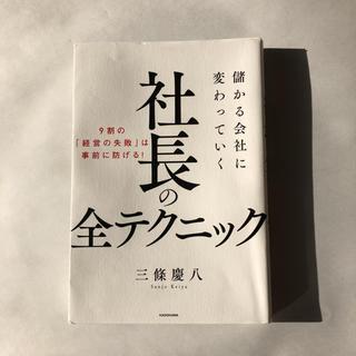 カドカワショテン(角川書店)の儲かる会社に変わっていく社長の全テクニック(ビジネス/経済)