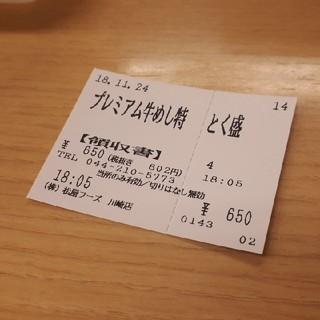 プレミアム牛丼 チケット(ボウリング場)