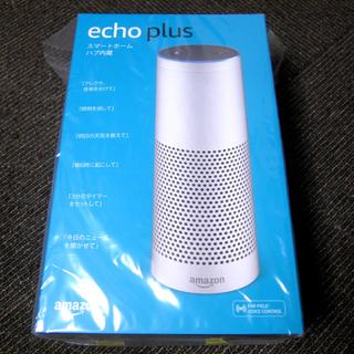 エコー(ECHO)のAmazon Echo Plus エコープラス 第1世代 ホワイト 白(スピーカー)