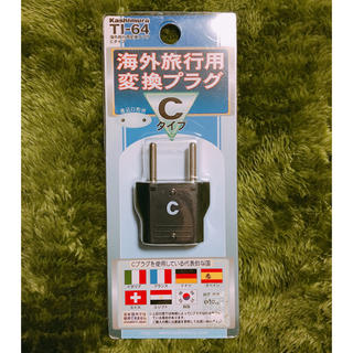 カシムラ(Kashimura)の海外旅行用 変換プラグ Cタイプ(変圧器/アダプター)