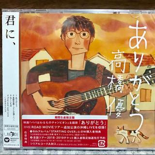 サトコ様専用☆高橋優ありがとう 期間生産限定CD+DVD ※スリーブケース付き(ポップス/ロック(邦楽))