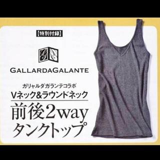GALLARDA GALANTE - 送料込み♡ガリャルダガランテ♡2wayタンクトップ♡新品未使用