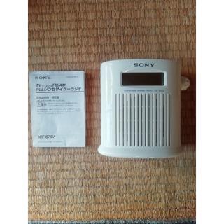 ソニー(SONY)のSONY キッチンラジオ ICF-S79V(W)(ラジオ)
