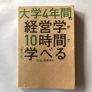 カドカワショテン(角川書店)の大学4年間の経営学が10時間でざっと学べる(ビジネス/経済)