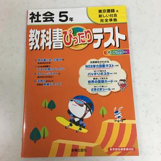 トウキョウショセキ(東京書籍)の教科書ぴったりテスト 社会 5年(参考書)
