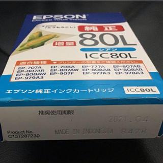 エプソン(EPSON)の【新品・未開封】エプソンインクカートリッジ  シアン  80L (オフィス用品一般)