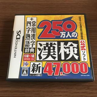 ニンテンドーDS - 250万人の漢検ソフト NINTENDO DS