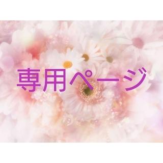 アクセーヌ(ACSEINE)の専用ページ(化粧水 / ローション)