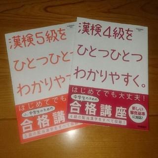 ガッケン(学研)の漢検5級をひとつひとつわかりやすく(資格/検定)