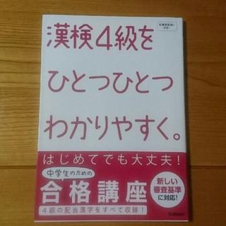 ガッケン(学研)の漢検4級をひとつひとつわかりやすく(資格/検定)